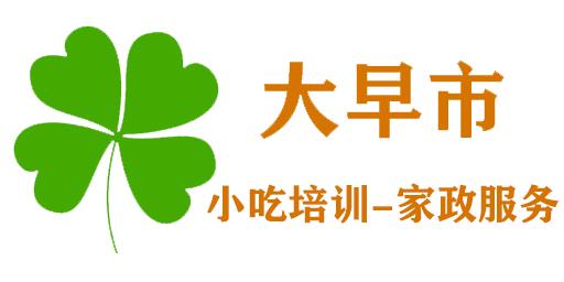 三明大早市小吃技能培训-窗帘布艺酒店用品-家政服务部